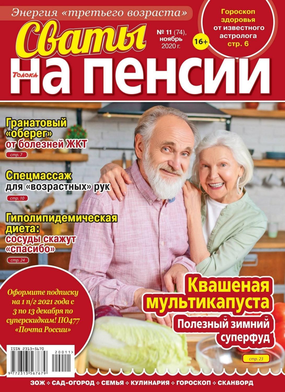 Сваты. На пенсии №11, ноябрь 2020