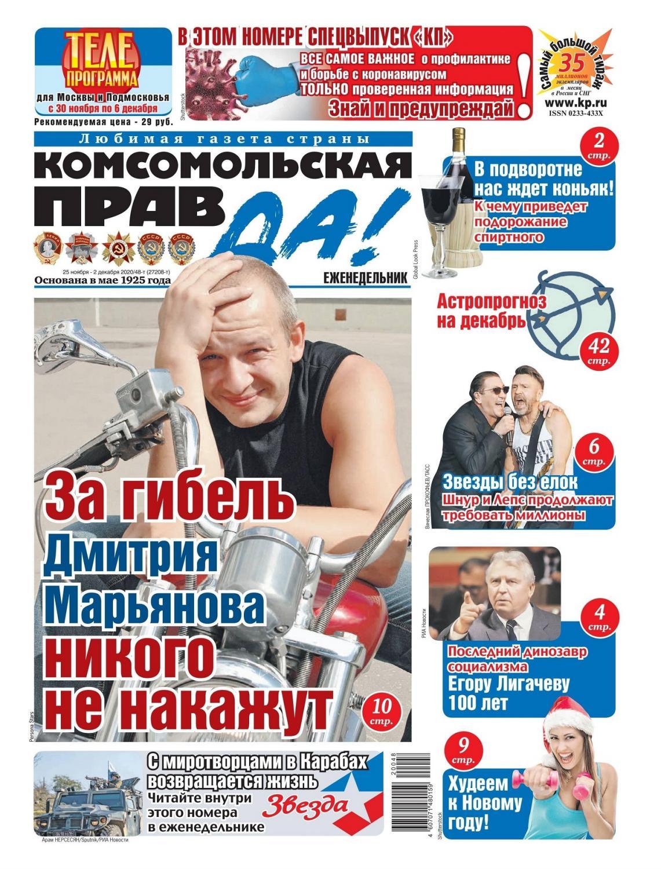 Комсомольская правдаю. Толстушка №48, ноябрь-декабрь 2020