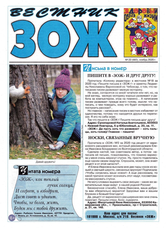 Вестник ЗОЖ №22, ноябрь 2020