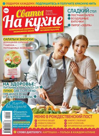 Сваты на кухне №11, ноябрь 2020