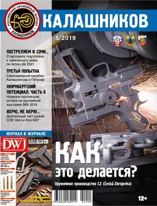 Калашников №5, 2019