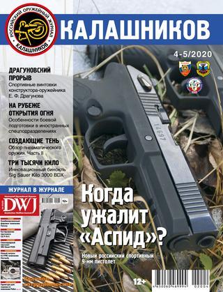 Калашников №4-5, 2020