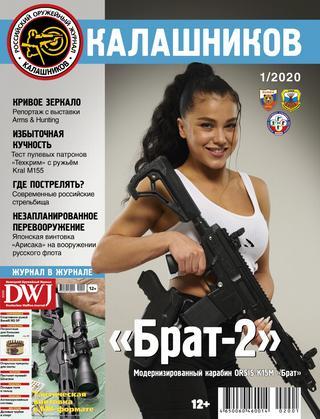 Калашников №1, 2020