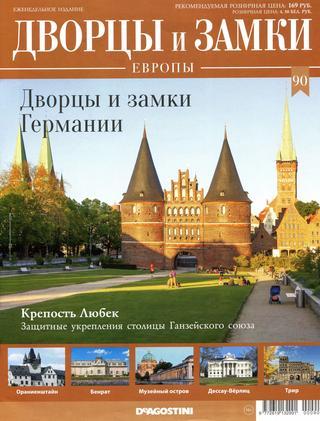 Дворцы и замки №90, 2020