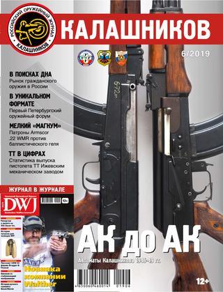 Калашников №6, 2019
