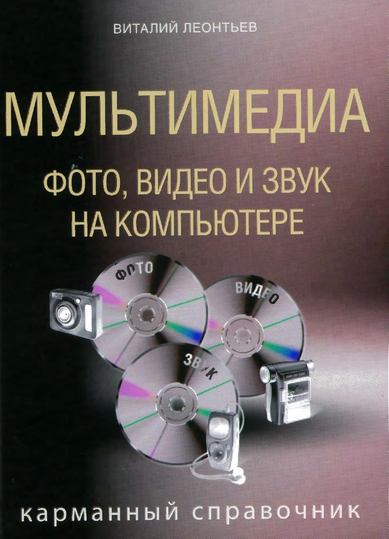 Мультимедиа: фото, видео и звук на компьютере. Карманный справочник,  2009, Виталий Леонтьев