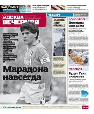 Вечерняя Москва №141, ноябрь 2020
