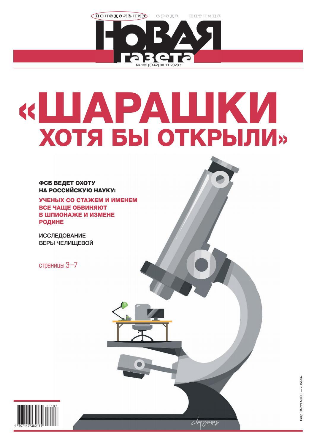 Новая газета №132, ноябрь 2020