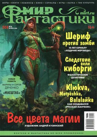 Мир фантастики №10, октябрь 2020