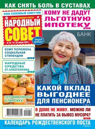 Народный совет №48, ноябрь 2020