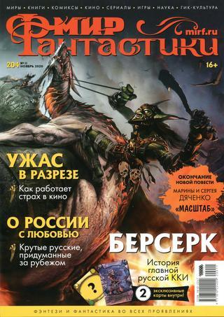 Мир фантастики №11, ноябрь 2020