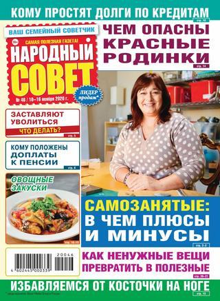 Народный совет №46, ноябрь 2020
