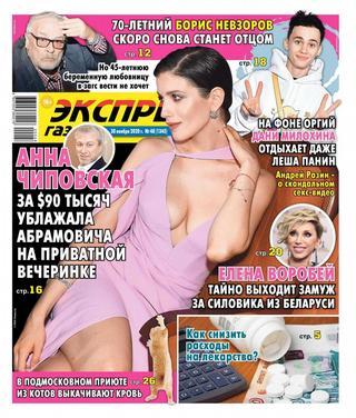 Экспресс газета №48, ноябрь 2020
