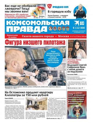 Комсомольская правда №137-п, ноябрь 2020
