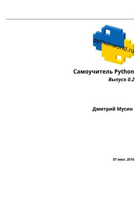 Самоучитель Python. Выпуск 0.2, 2017, Дмитрий Мусин
