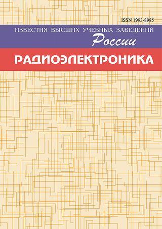 Радиоэлектроника №5, 2020