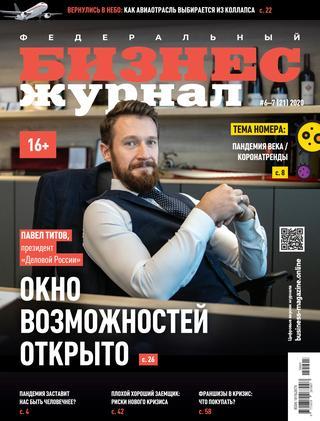 Бизнес журнал №6-7, 2020