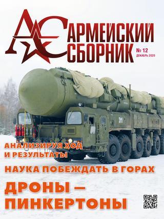 Армейский сборник №12, декабрь 2020