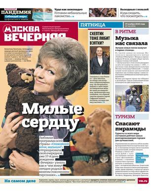 Вечерняя Москва №142, ноябрь 2020