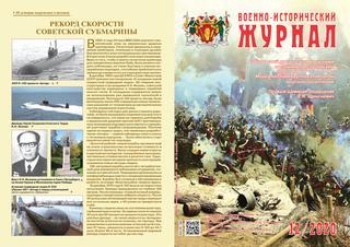 Военно-исторический журнал №12, декабрь 2020