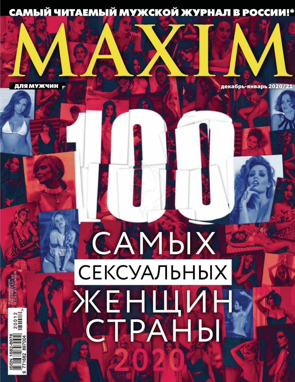 Maxim №9, декабрь 2020 — январь 2021