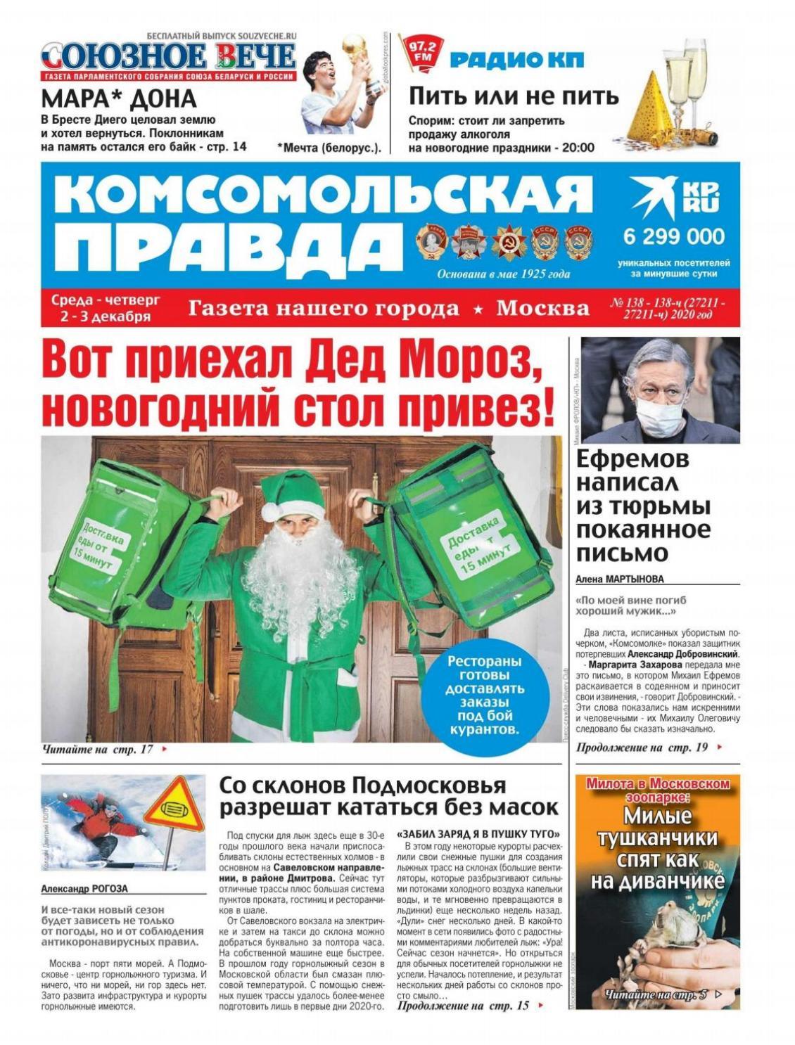 Комсомольская правда №138-138-ч, декабрь 2020