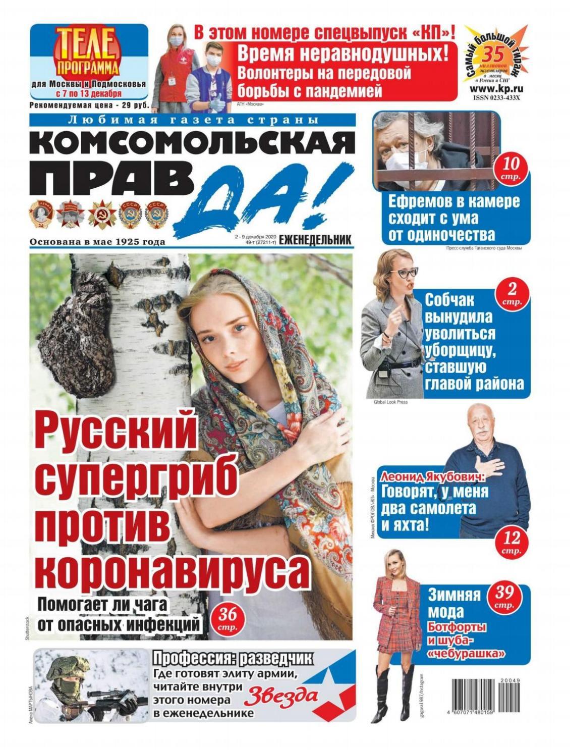 Комсомольская правда. Толстушка №49, декабрь 2020