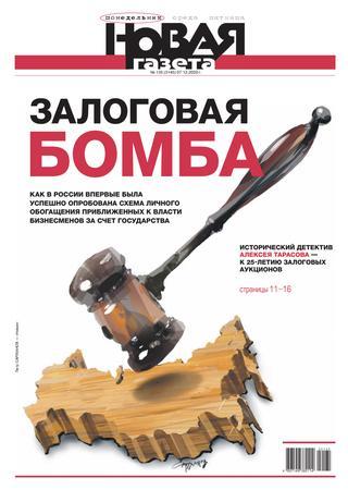 Новая газета №135, декабрь 2020