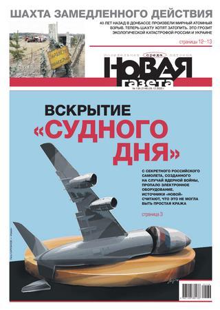 Новая газета №136, декабрь 2020