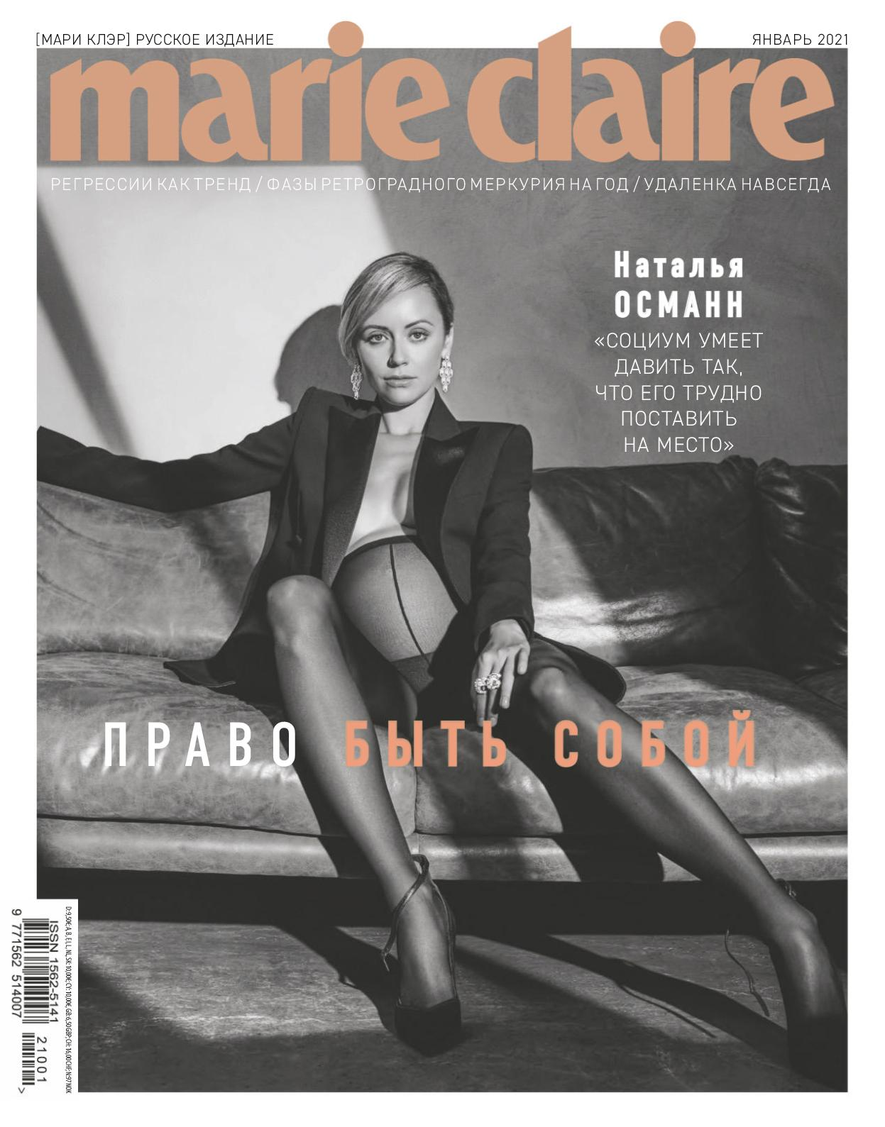 Marie Claire №1, январь 2021