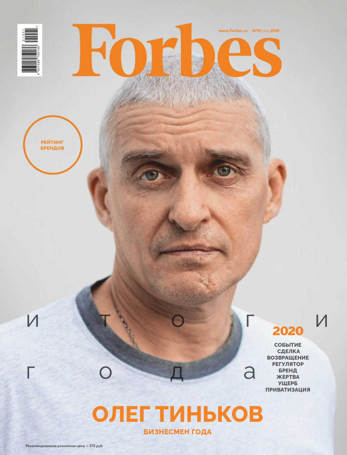 Forbes №1, январь 2021