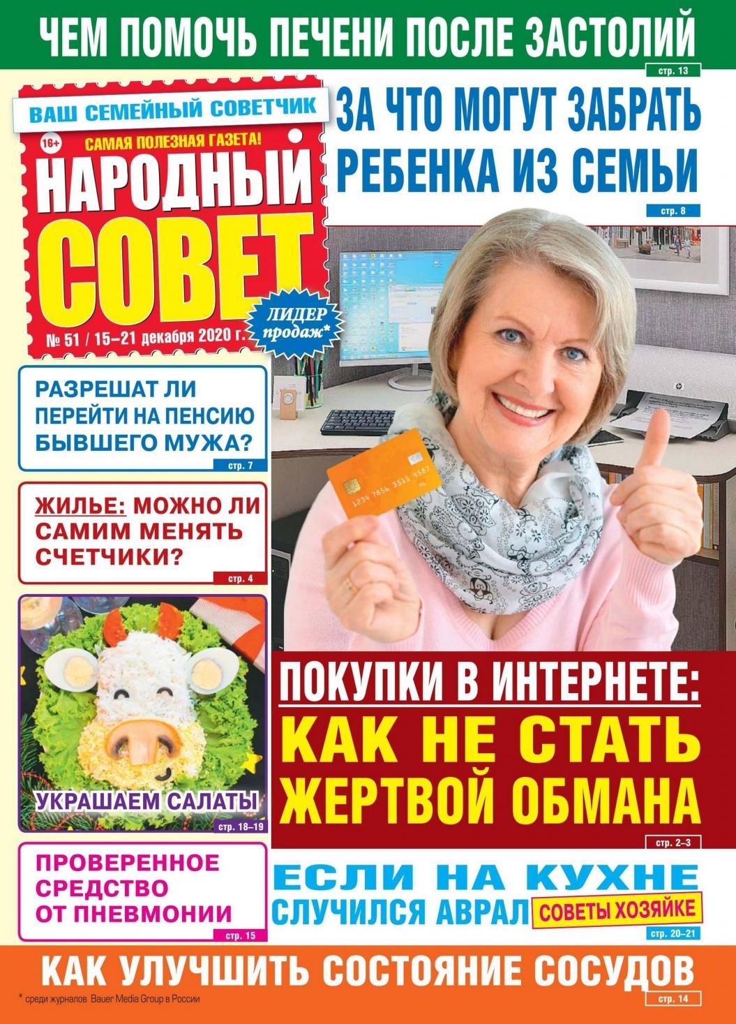 Народный совет №51, декабрь 2020