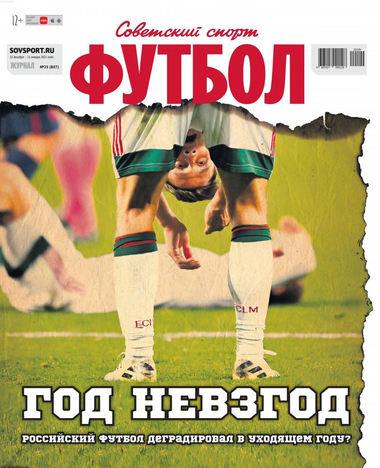 Советский спорт. Футбол №25, декабрь 2020