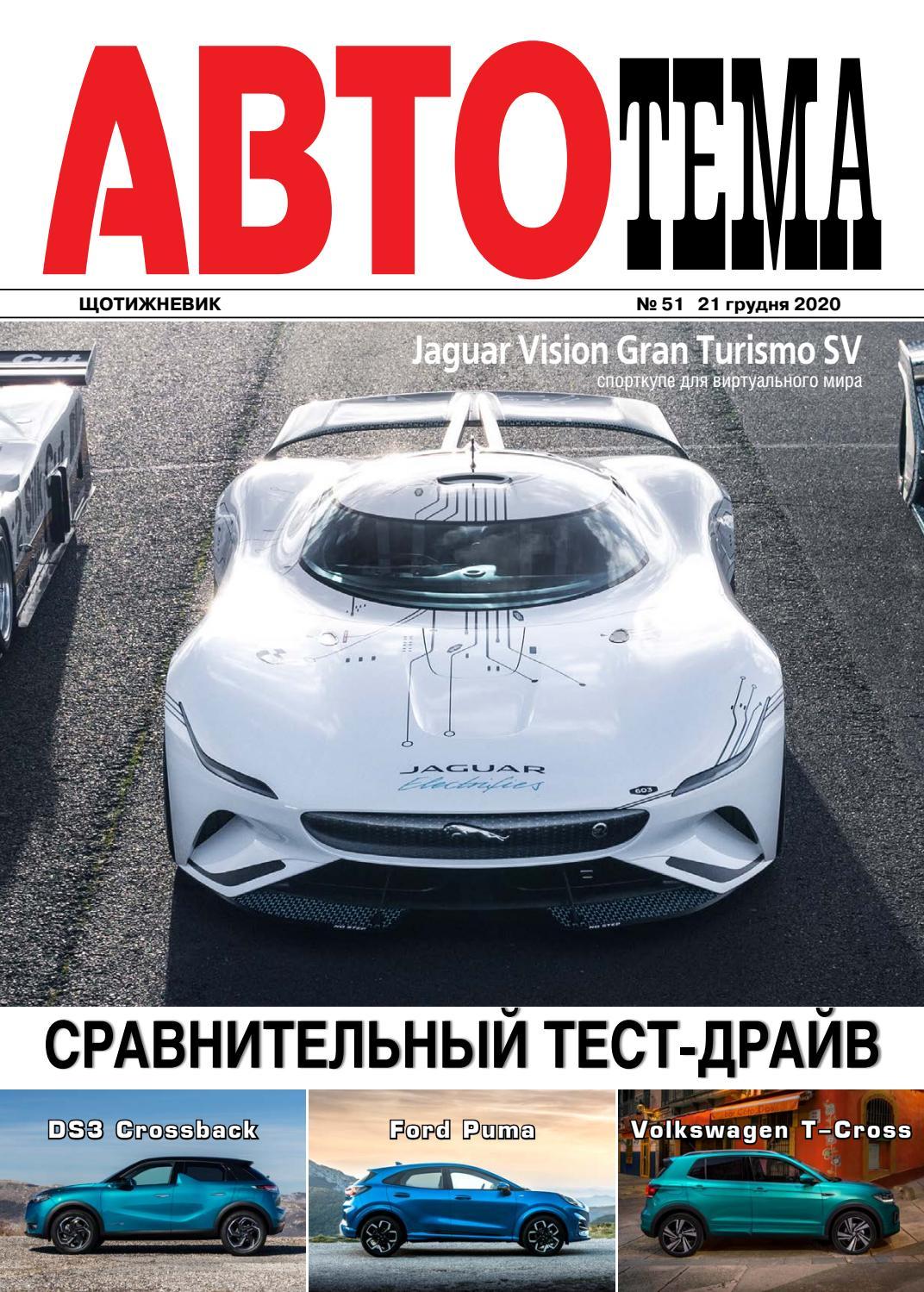 АвтоТема №51, декабрь 2020