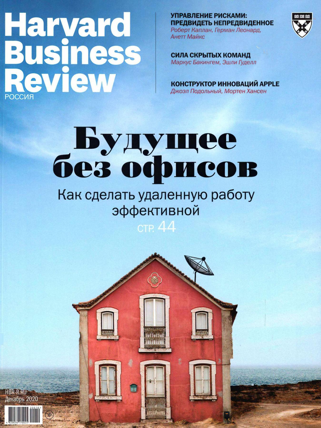 Harvard Business Review. Россия №12, декабрь 2020