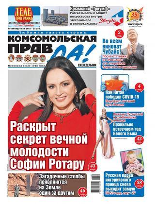 Комсомольская правда. Толстушка №51, декабрь 2020