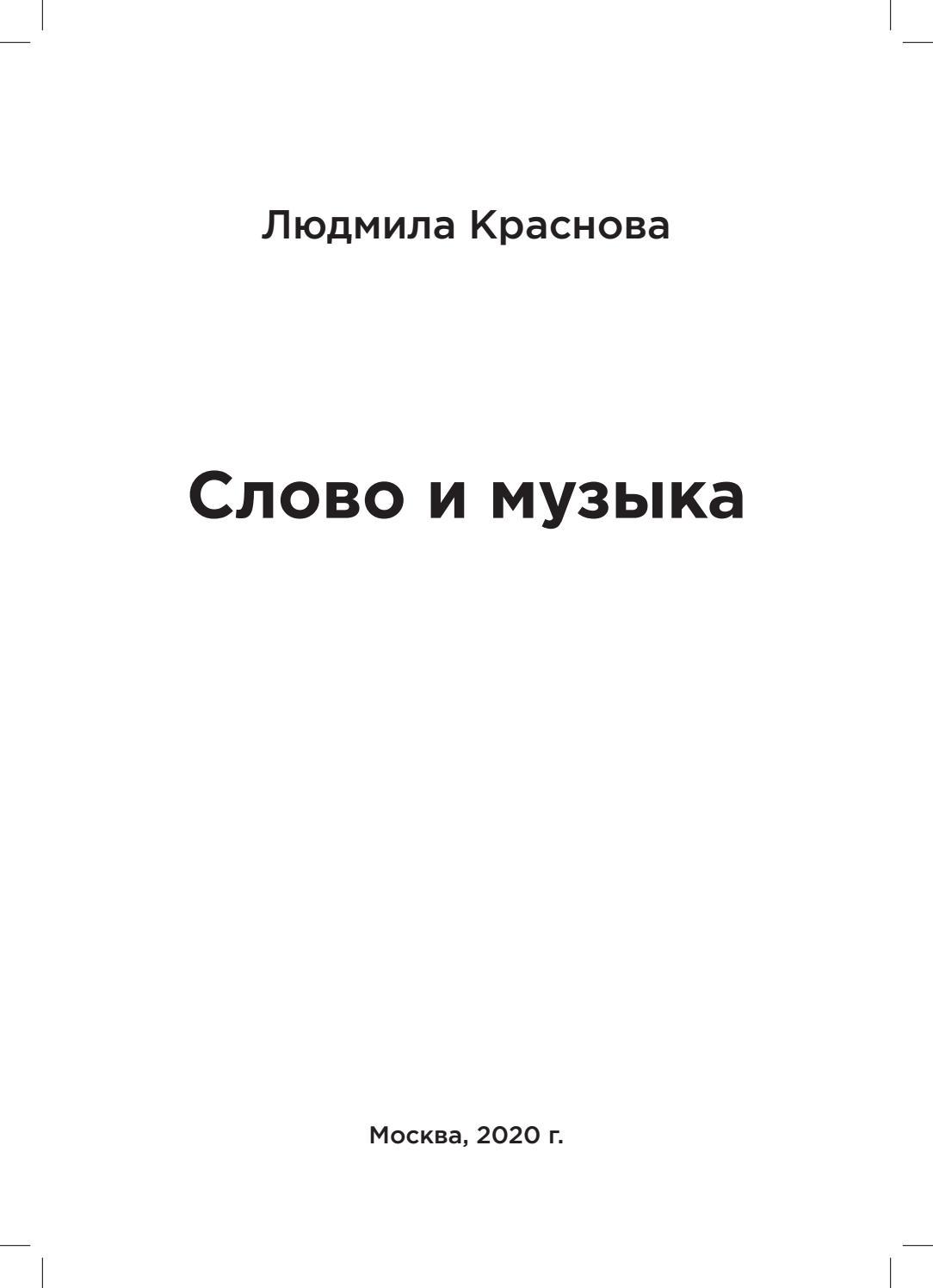 Слово и музыка, 2020, Людмила Краснова