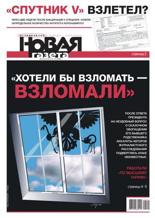 Новая газета №141, декабрь 2020