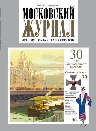 Московский журнал №1, январь 2021