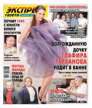 Экспресс газета №51, декабрь 2020