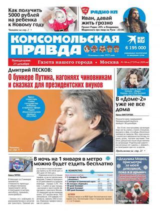 Комсомольская правда. Москва №146-п, декабрь 2020
