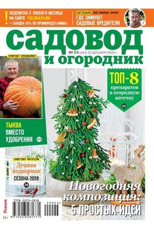 Садовод и огородник №24, декабрь 2020