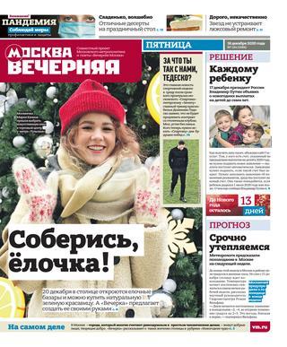 Вечерняя Москва №154, декабрь 2020