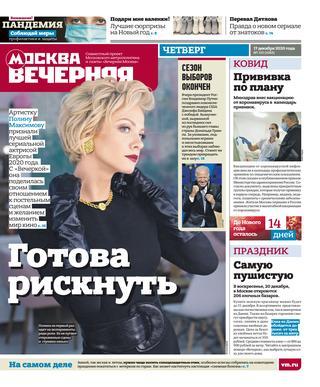 Вечерняя Москва №153, декабрь 2020