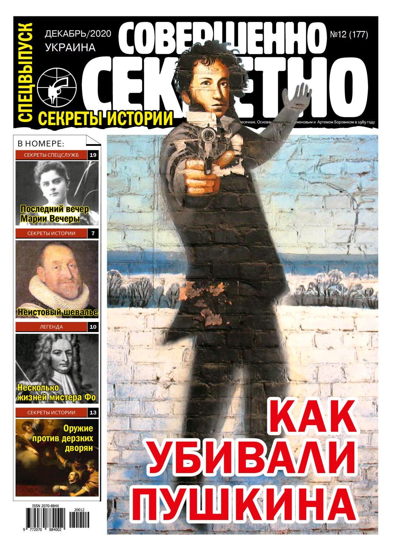 Совершенно секретно. Спецвыпуск. Украина №12, декабрь 2020