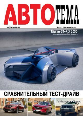 АвтоТема №52, декабрь 2020