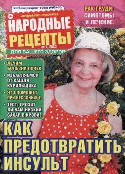 Народные рецепты №7, июль 2020