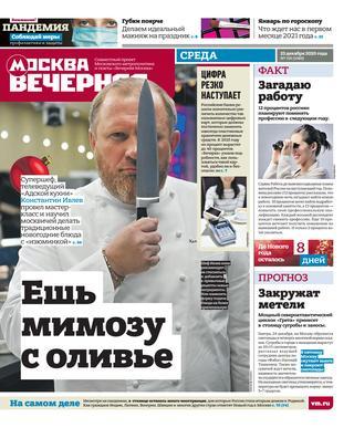 Вечерняя Москва №156, Декабрь 2020