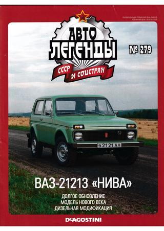Автолегенды СССР и соцстран №279, 2020