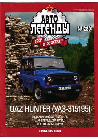 Автолегенды СССР и соцстран №280, 2020